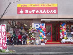 きっずえんじぇる横浜あざみ野店の画像