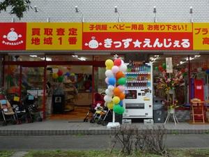 きっずえんじぇるセンター南店の画像