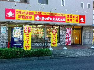 きっずえんじぇる南町田店の画像