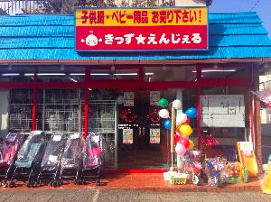 きっずえんじぇる武蔵中原店